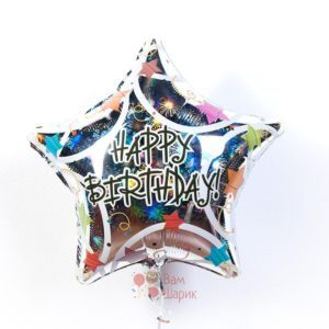 Фольгированная звезда Happy Birthday!